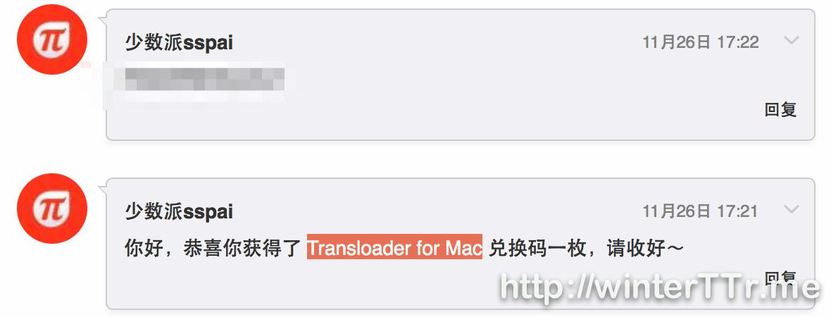 got_transloader_code.jpg