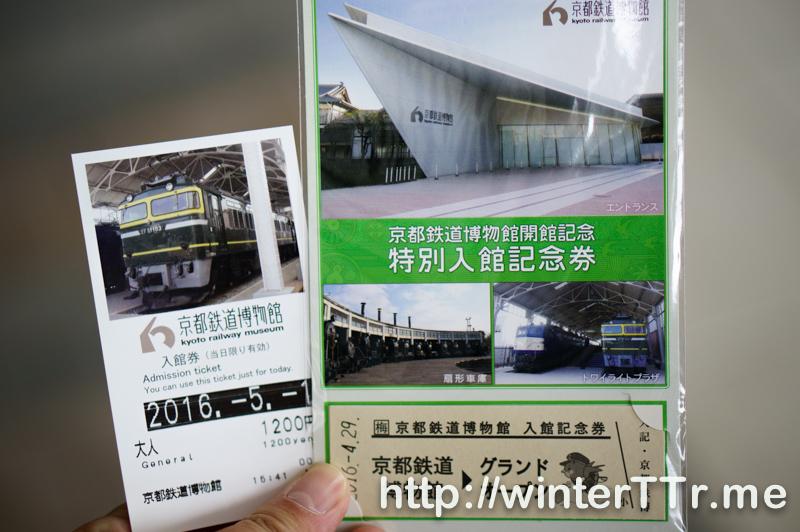 0501-railway-ticket.jpg