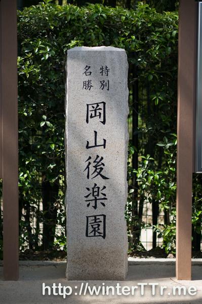 0505-okayama-gorakuen.jpg