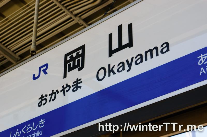 0505-okayama-station.jpg